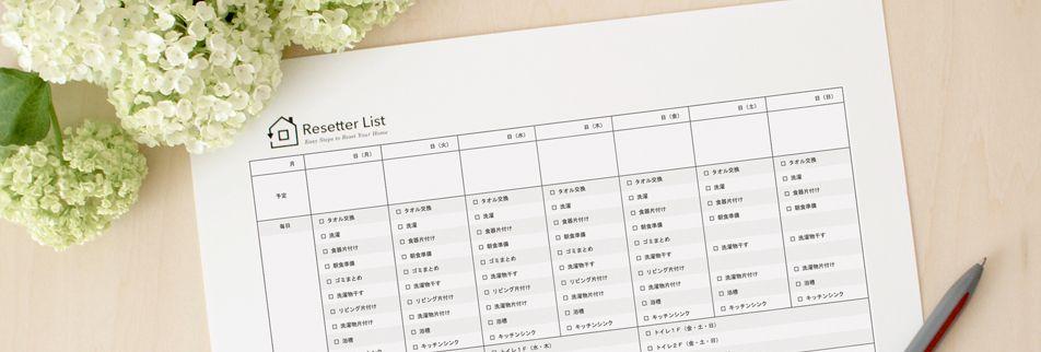 自分でデザインする家事リスト【リセッターリスト】